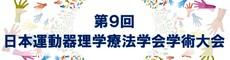 第9回日本運動器理学療法学会学術大会